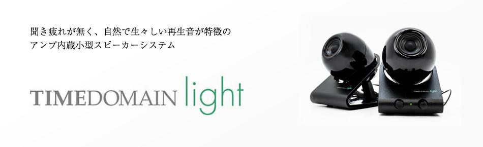 聞き疲れが無く、自然で生々しい再生音が特徴のアンプ内蔵小型スピーカーシステムTIMEDOMAIN Light