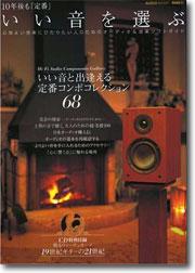 MOOK21 AUDIO BASIC 10年後も「定番」いい音を選ぶ