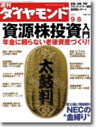 週刊ダイヤモンド 34号
