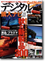 デジタル&家電購入ナビ Vol.18