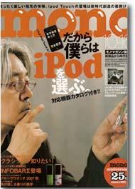 モノ・マガジン2007年10月16日号
