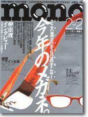 モノ・マガジン特集号 No.576