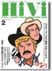 HiVi(ハイヴィ)2月号
