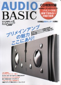 AUDIO BASIC vol.55